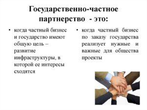 Нормы о государственно-частном партнерстве