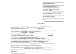 Как оформить заявление о принятии исполнительного листа в банк