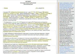 Образцы договоров цессии