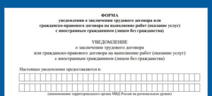 Уведомление о заключении трудового договора с иностранцем: образец – 2018