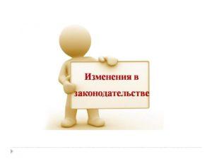 Изменения в законе об ООО и в законе о регистрации юрлиц с 1 января 2021 года