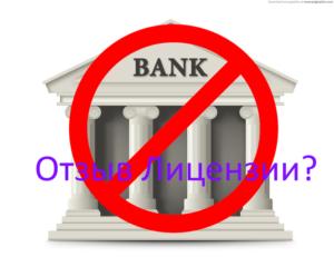 В какой орган направлять требование после отзыва лицензии у банка