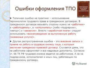 Восемь распространённых ошибок при составлении договора