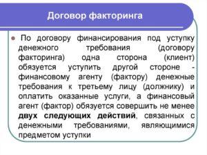 Требования к договору факторинга