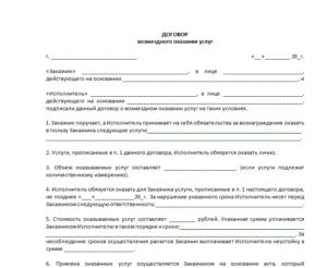 Предоплата в договоре возмездного оказания услуг
