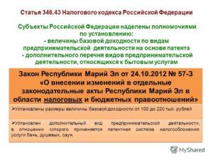 Статья 93.1 Налогового кодекса РФ: что изменилось в регулировании