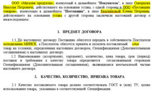 Образец договора поставки: как заключить удобное покупателю соглашение