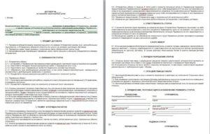 Образец договора на оказание транспортных услуг по перевозке грузов