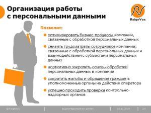 Персональные данные в трудовых отношениях. Как организовать обработку и защиту информации
