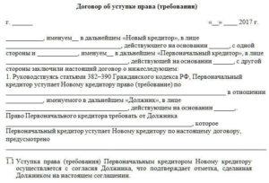 Образец трехстороннего договора цессии между юридическими лицами
