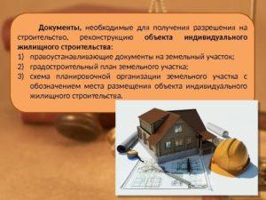Разрешение на строительство: особенности оформления для юридических лиц