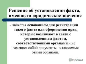 Заявление об установлении факта, имеющего юридическое значение