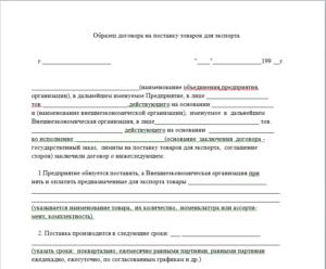 10 образцов договоров поставки