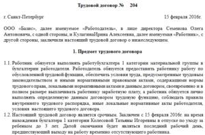 Образец срочного трудового договора: незаполненный вариант и пояснения