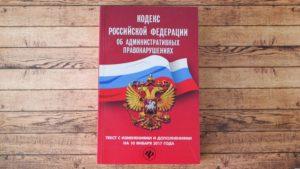 КоАП РФ-2018: что меняется в кодексе