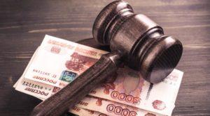 Ниже низшего предела: как убедить суд уменьшить штраф