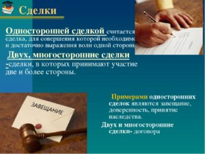 Регистрация договора: в каких случаях это необходимо