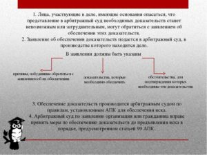 Доказательства в арбитражном процессе. Требования судов