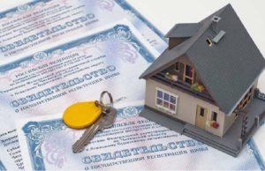 Отменена государственная регистрация некоторых сделок с недвижимостью