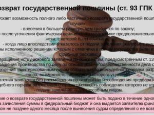 Суд поддержал истца частично: как распределят судебные расходы