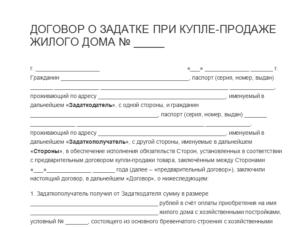 Задаток по предварительному договору