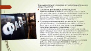 Согласие антимонопольного органа на присоединение ООО