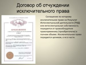 О передаче исключительного права нужно внести в договор отдельное условие