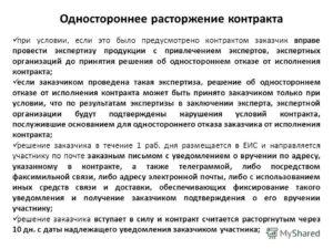 Как использовать разъяснения ВС РФ об одностороннем отказе от договора