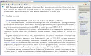 Положения статьи 317.1 ГК РФ в разъяснениях Верховного суда