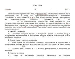 Как заключить договор с филиалом юридического лица
