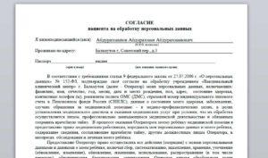 Согласие на обработку персональных данных на сайте: полезный документ