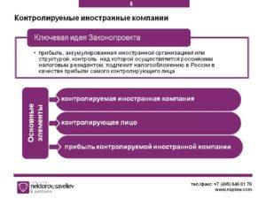 Прибыль контролируемых иностранных компаний: тонкости определения