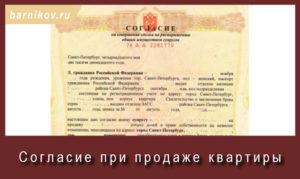Долевая собственность: проверьте согласие владельцев
