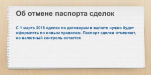 Паспорт сделки не нужно оформлять с 1 января 2018 года