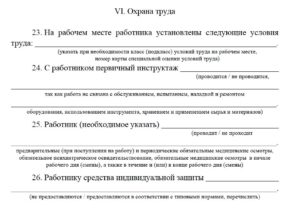 Образец трудового договора: обязательные формулировки