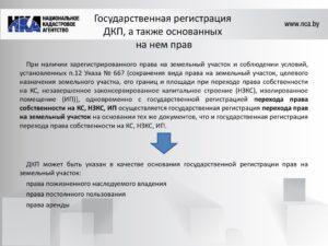 Как регистрируется переход права на акции ПАО при их продаже