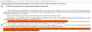 Статья 958 ГК РФ: досрочное прекращение договора страхования