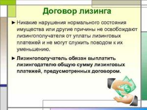 Договор лизинга: что проверить лизингополучателю при выкупе имущества