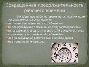 Можно ли установить сокращенную норму рабочего времени на уровне организации