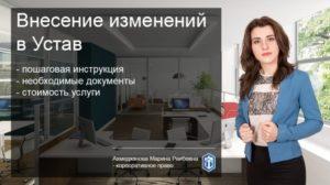 Внесение изменении в устав ООО — 2021: пошаговая инструкция