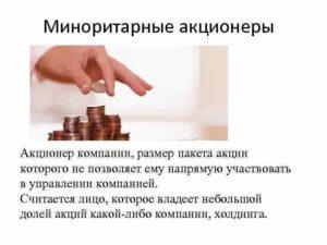 Миноритарные акционеры