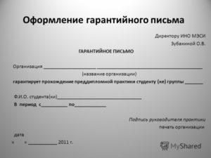 Гарантийное письмо: образец и рекомендации по составлению