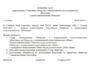 Зачем требуется протокол о смене директора ООО