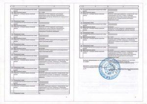 Как внести в ЕГРЮЛ данные о регистраторе или управляющей организации