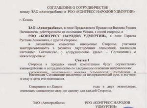 Образец договора о сотрудничестве между юр. лицами