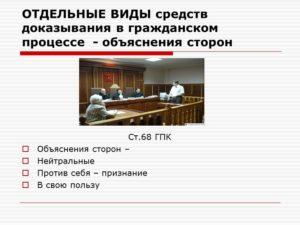 Какие факты в гражданском процессе доказывают в суде
