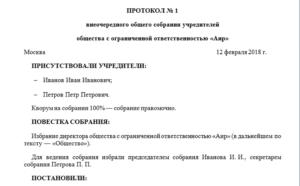 Протокол общего собрания акционеров. Как правильно оформить
