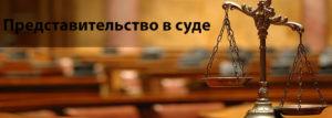 Представительство в суде: как оформить участие внешнего юриста