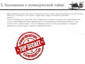 Образец положения о коммерческой тайне 2017 года: что внести в документ