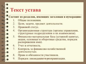 Конструктор устава ООО. Как прописать компетенцию органов управления